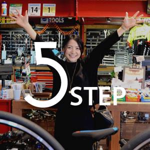 自転車購入の5つのステップ