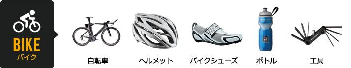 バイク(自転車・ヘルメット・バイクシューズ・ボトル・工具)
